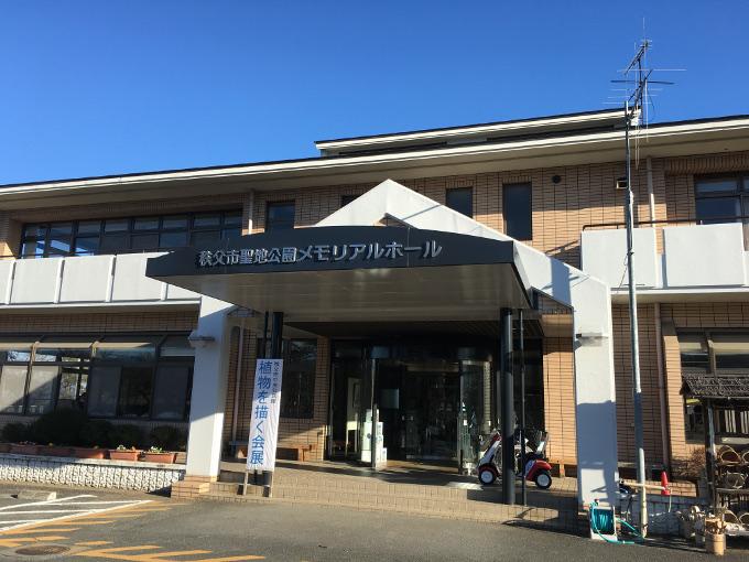 chichibuseichikouenbochi_002