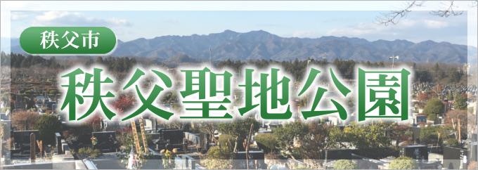 chichibuseichikouenbochi_hedder_01