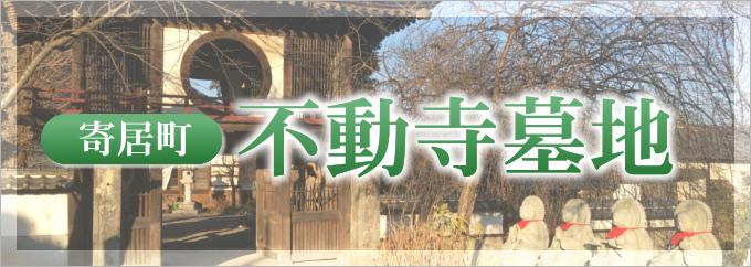 fudouji_hedder