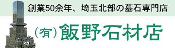 熊谷市をはじめ埼玉北部の墓石は、飯野石材店(大里郡寄居町)