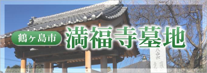 manfukuji_hedder_0229