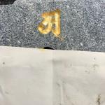 梵字に金箔の施工と家紋の石に家紋の彫刻をしました。