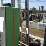 鶴ヶ島市の満福寺墓地にて、墓石に戒名彫刻を行いました。