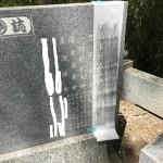 比企郡滑川町福田の個人墓地に戒名彫刻の準備のため字こすりにいきました。