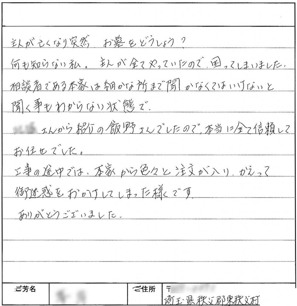 M_higashichichibu