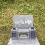 秩父聖地公園にて天山石(紺碧)の石塔が完成しました。