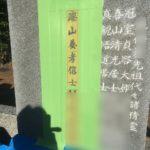 熊谷市集福寺様にて戒名の追加彫刻が完成しました。