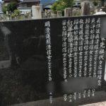 小鹿野町の十輪寺さまにて戒名彫刻が終了しました。
