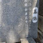 埼玉北部で戒名・お名前追加彫刻が完了いたしました。